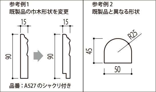サンメントの形状変更の参考例