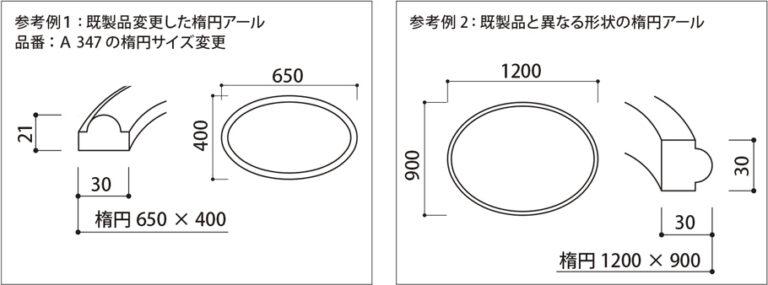楕円アール「特注品」の参考例
